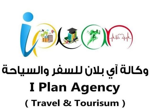 مكتب تخطيط لتنظيم الرحلات
